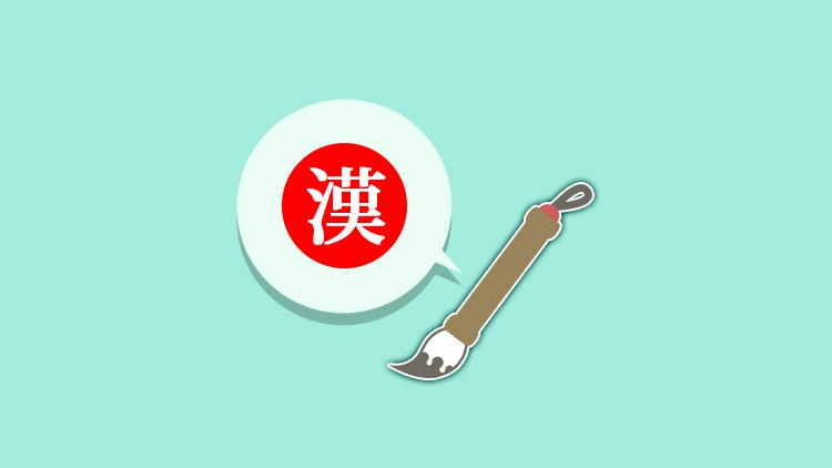 Online Japanese Kanji Character Course (All 9 lessons)