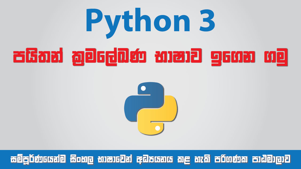 Learn Python 3 Programming in සිංහල