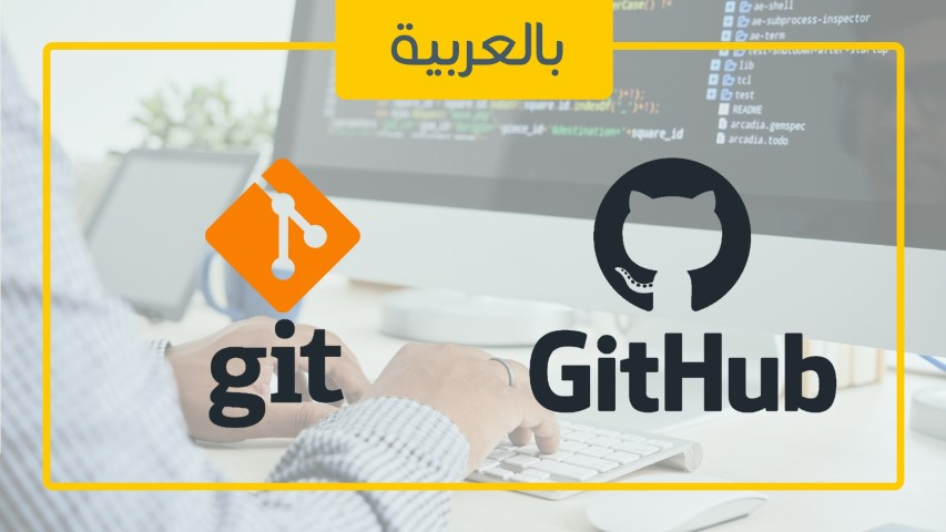 Complete Course in Git and GitHub