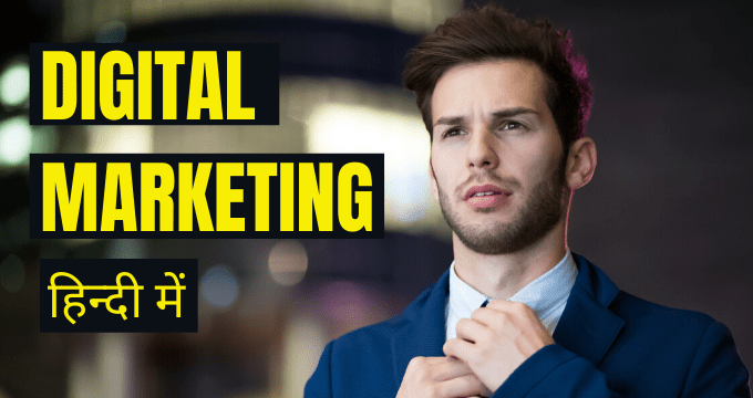 Digital Marketing Course in Hindi