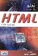 Learn HTML in the Simplest Way. Become Professional ASAP